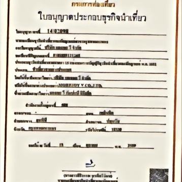 泰國出團執照